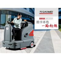宿迁中型洗地车高美GM160驾驶式洗地车