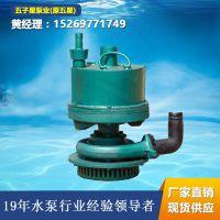 FQW40-20风动涡轮潜水泵 山东五子星原厂批发