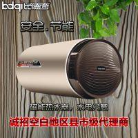 比德奇电磁能热水器50升搪瓷内胆功率2500W不会触电