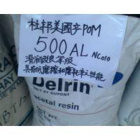 低价出售高耐磨级POM 500AL塑胶原料