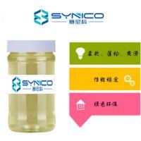 软滑整理硅油SYNICO-1010|针对各种面料有特软滑的手感后整理