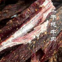 西藏茜宇特产 一件批发西藏风干牦牛肉 香辣味五香味可混装批发牦牛肉500克 包邮 保质期18月