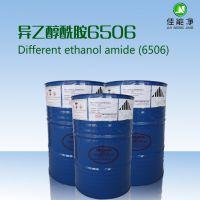 进口表面活性剂异乙醇酰胺6506