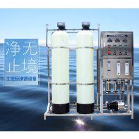 食品饮料行业勾兑纯水用架式反渗透设备 架式反渗透纯水设备厂家