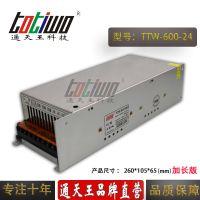 通天王24V25A开关电源(加长版)TTW-600-24