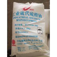 广东地区招收中信大苏打代理 硫代硫酸钠批发价格 海波原厂发货