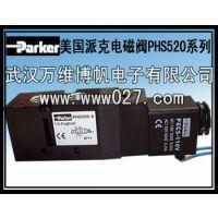 电磁阀 美国派克电磁阀 PHS510S-8型号