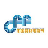 2017第二届中国川菜食材电商节暨西南四省餐饮/经销商联合订货大会