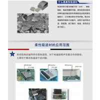 RFID电子标签用吸波材料/防磁贴,电磁波吸收材料专业供应商