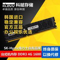 klevv科赋内存条DDR3 4G 1600台式机电脑内存 兼容1333/1066 单面颗粒