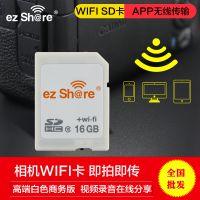 易享派总代理WiFi sd卡 16g 商务版白色 相机存储卡sd内存卡 照片无线传输 全国批发