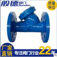 天津厂家直销Y型法兰过滤器 不锈钢 水过滤器