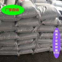 广东D301阴离子交换树脂报价 青腾D301交换树脂厂价批发