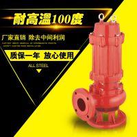 热水潜水泵 25WQR5-18-0.75 验收率百分百 热水潜水泵