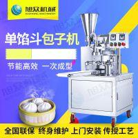 创业项目旭众BZ-30单馅斗包子机 包包子的机器食品加工设备