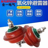 HY1.5W-0.281.3氧化锌避雷器220V配电柜用低压避雷器中性点型