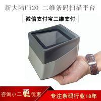 新大陆FR20扫描平台 手机支付宝超市药店二维条码扫码收银盒子
