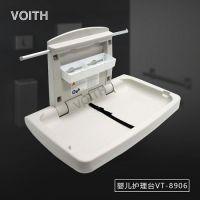 VOITH福伊特挂墙式护理台VT-8906