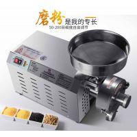 新款五谷麦子白芸豆磨粉机,旭朗不锈钢打粉!
