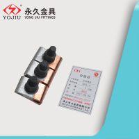 铜铝并沟线夹JBTL-1 过渡并沟线夹 永久金具