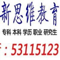 昆山新思维教育管理有限公司太仓分公司