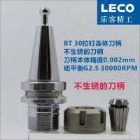LECO精雕机BT30-ER25-060刀柄 精雕机刀柄厂家直销