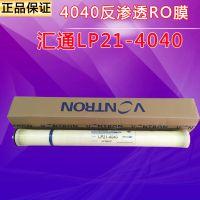 汇通ULP21-4040反渗透膜 水处理纯水设备专用反渗透纯水RO膜 汇通4040膜