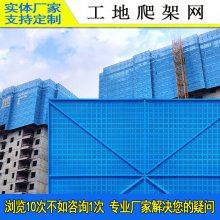 广州黄绿色爬架网 高层建筑冲孔铁网 深圳蓝色爬架网厂家