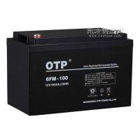 OTP电池12V65AH UPS电源配套铅酸蓄电池库房现货销售