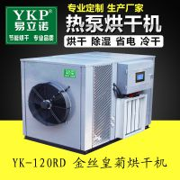 YKP易立诺新型 供应菊花烘干机 节能70% 烘干效果好