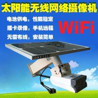 太阳能供电无线监控摄像机高清960P内置TF卡录像AP热点新款JC0008