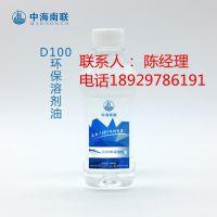 流程环保溶剂油、无味溶剂油、***环保溶剂油D100环保溶剂油价格