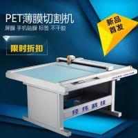 经纬科技EDO-2A PET薄膜切割机PET材料切割机全切半切不干胶切割