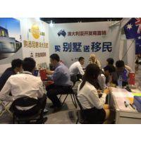 2018年中国春季海外置业移民展览会官网,参加条件_北京四季嘉华会展