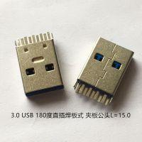 USB 180度直插焊板式 夹板0.8公头L=15