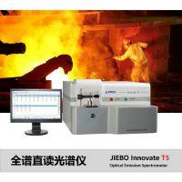 锌铝合金多元素分析,CMOS全谱直读光谱仪一套价格,压铸炉前耐磨行业专用检测设备
