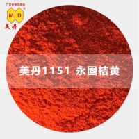 广州美丹 pigment 1151永固桔黄g 橘黄颜料13 有机颜料色粉厂家
