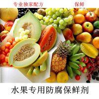 供应水果专用防腐剂 抗氧化 草莓 荔枝葡萄 柑橘防腐保鲜剂