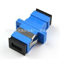 【SC光纤耦合器】SC光纤适配器 SC光纤法兰盘生产基地