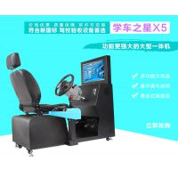 学车之星模拟器汽车驾驶训练机 双专利为您盈利