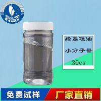 广东地区 哪里有 水解料 低粘度 羟基硅油生产厂家四海牌203羟油价格优惠