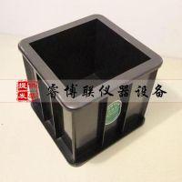 睿博联150立方混凝土抗压塑料试模