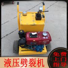 山东东营静态液压柴油动力石头劈裂机多少一台设备 派力恩