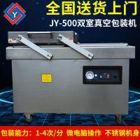 广州双室真空包装机 食品封口机 保鲜膜包装机