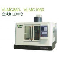 VLMC850立式加工中心