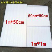 济南珍珠棉板片材 批发epe防震珍珠棉泡沫棉板 2公分厚