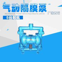 电镀液隔膜泵新余QBY-40 映程