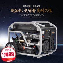 便携式6KW汽油发电机售价