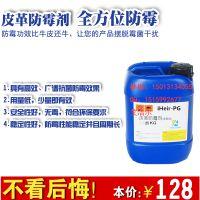 皮革防霉剂 艾浩尔iHeir-PG防霉剂质量销售