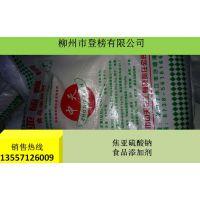 贵州六盘水中天牌焦亚硫酸钠 贵阳98.5%焦亚硫酸钠价格